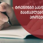 ტრენინგი აკადემიური წერის ცენტრის მასწავლებლებისთვის INTEGRITY პროექტის ფარგლებში