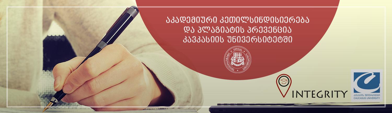 აკადემიური კეთილსინდისიერება და პლაგიატის პრევენცია კავკასიის უნივერსიტეტში
