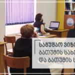 სამუშაო ვიზიტი ბათუმის სახელმწიფო უნივერსიტეტსა და ბათუმის საზღვაო აკადემიაში