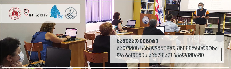 Read more about the article სამუშაო ვიზიტი ბათუმის სახელმწიფო უნივერსიტეტსა და ბათუმის საზღვაო აკადემიაში